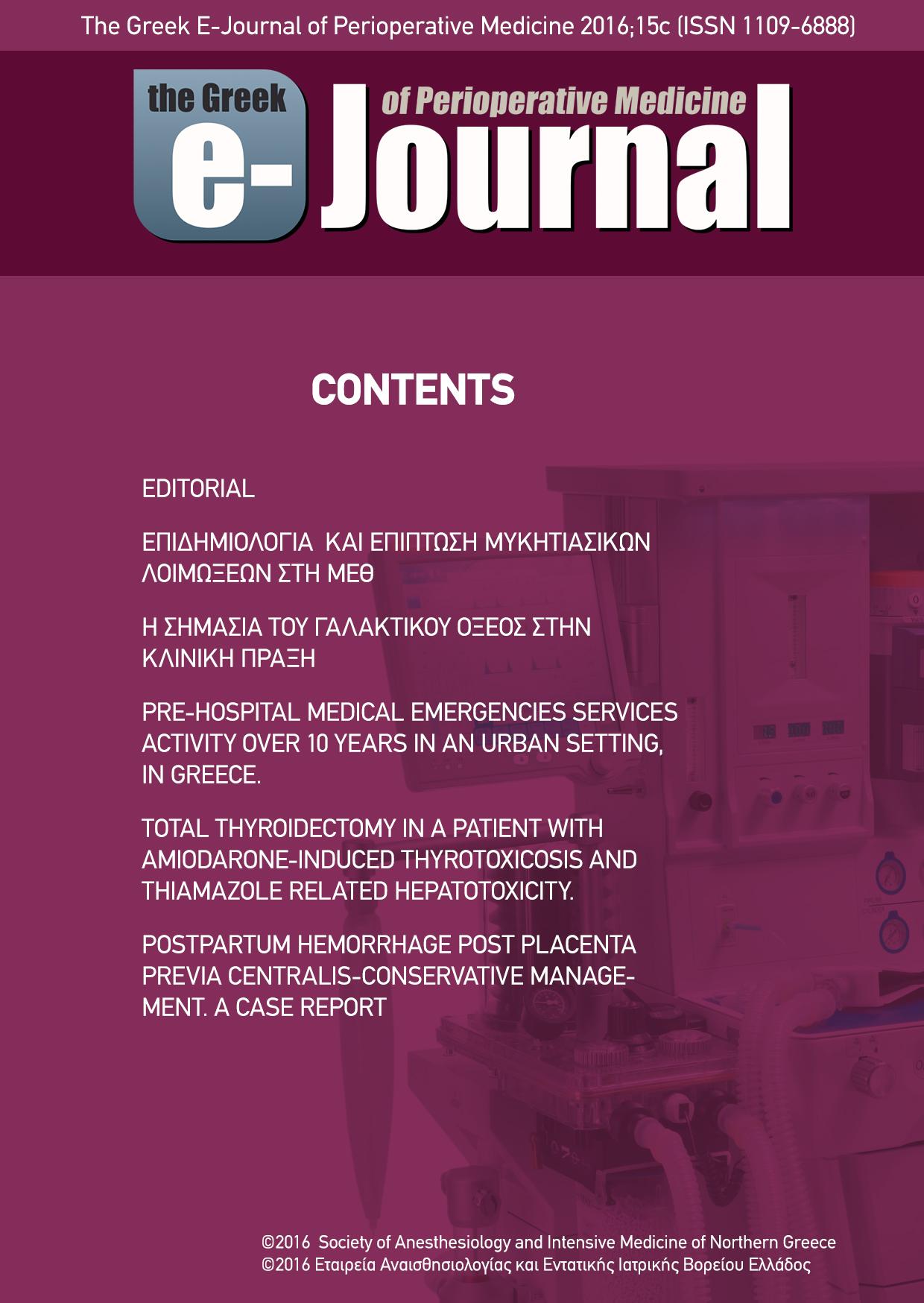 e-Journal – Τεύχος 2016c